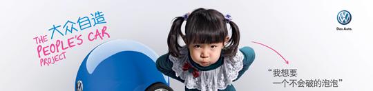 VW_china[1]